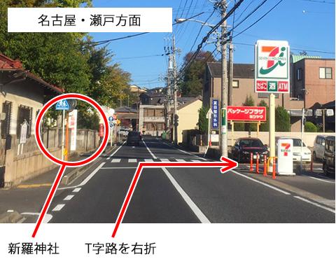 名古屋・瀬戸方面からは新羅神社を左手にして右折